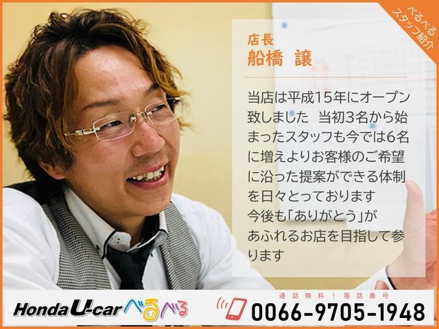 【当店のご紹介】ここからは大切なお客様をご担当させて頂きます、当店のスタッフをご紹介いたします。◆店長/ 船橋 譲