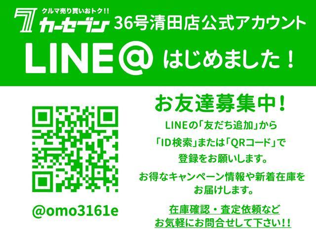 人気アプリ「LINE」に対応してます。些細な事でもお問い合わせ下さい!IDは【@omo3161e】またはバーコードリーダーで簡単にアクセスできます。在庫状況、下取り査定や買取査定も受け付けております!