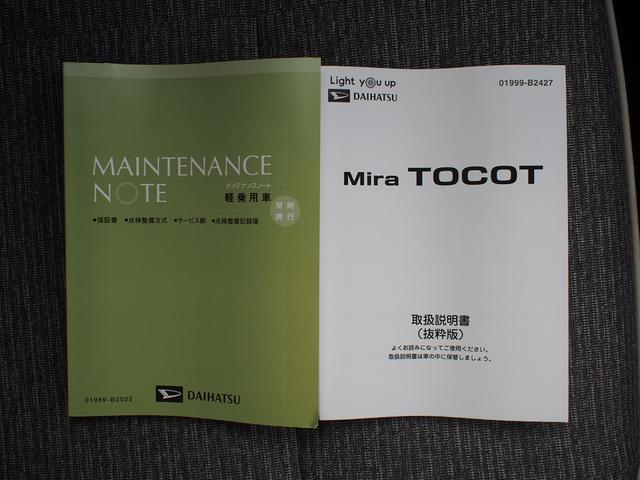 「ダイハツ」「ミラトコット」「軽自動車」「北海道」の中古車20