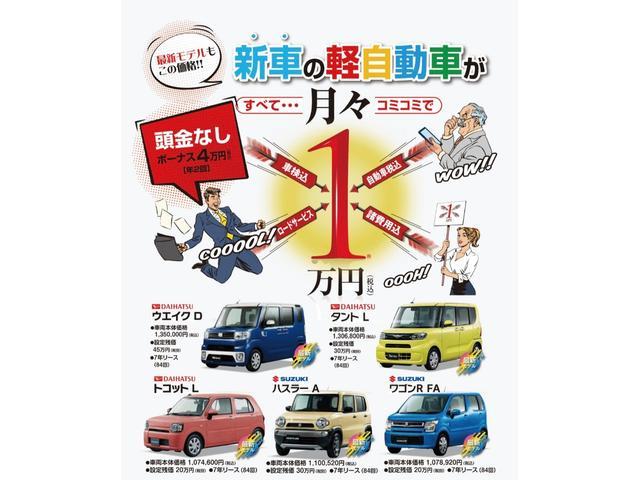 「スズキ」「ハスラー」「コンパクトカー」「北海道」の中古車40