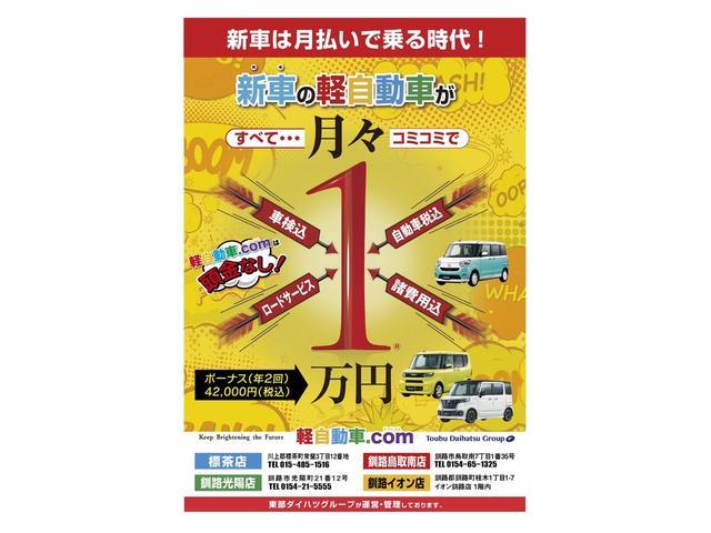 アスリート 2WD 車高調 バックカメラ ナビ エンスタ グー鑑定書付(38枚目)