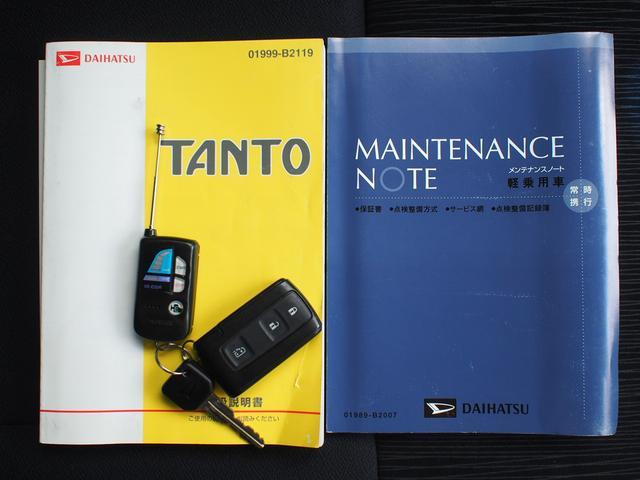 取扱説明書と点検整備記録簿がついています。スマートキー1個とサブキー1個、エンジンスターターリモコン1個が付属です。