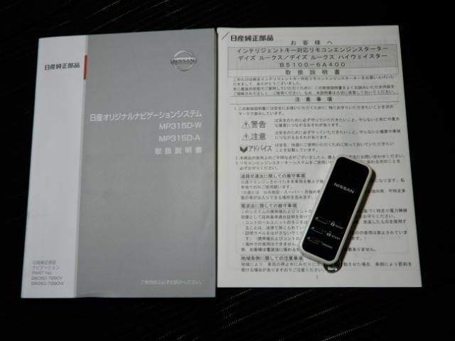 ハイウェイスターX(15枚目)