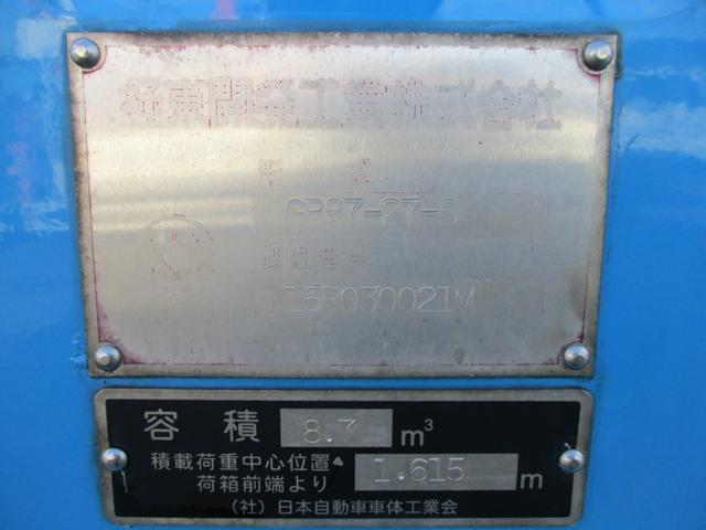 増トン プレス式パッカー車8.7m3 極東 上物点検済み 極東パッカー車(14枚目)