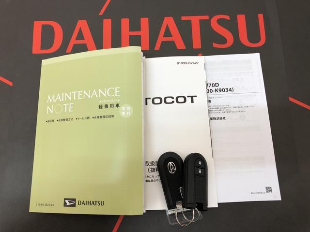 「ダイハツ」「ミラトコット」「軽自動車」「北海道」の中古車19