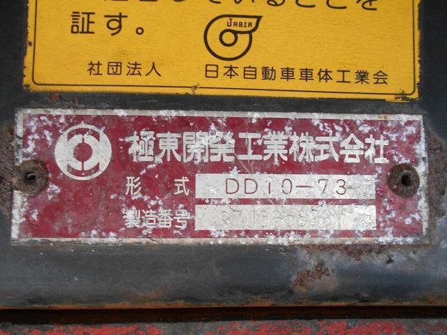日産ディーゼル ビッグサム 深ダンプ KC-CD45CVH 極東