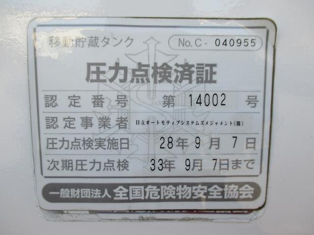 タンクローリー KC-MK211BN 新明和工業(18枚目)
