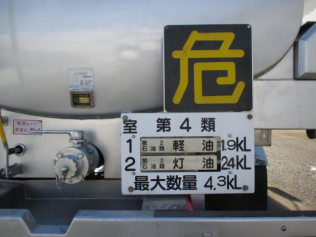 タンクローリー PA-FK61FG 新明和工業(16枚目)