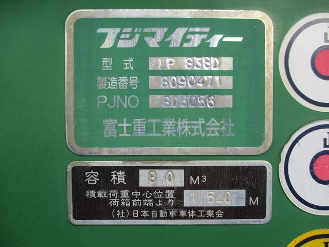 塵芥車 PDG-FK61F フジマイティー(19枚目)