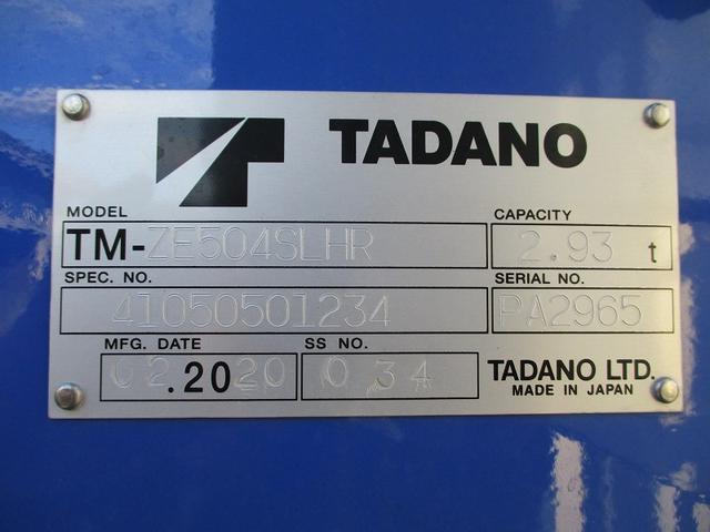 セルフクレーン 2DG-FQ62F タダノ(19枚目)