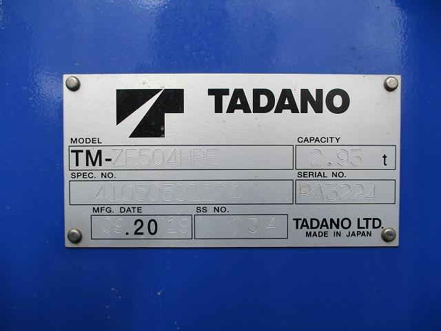クレーン付セフティー 2PG-FS70HZ タダノ(18枚目)