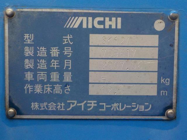12.5m高所作業車 スチールバケット(9枚目)