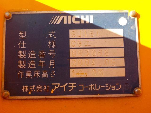 16m高所作業車 スチールバケット(9枚目)