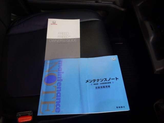 G・ホンダセンシング メモリーナビ リアカメラ エンスタ(20枚目)