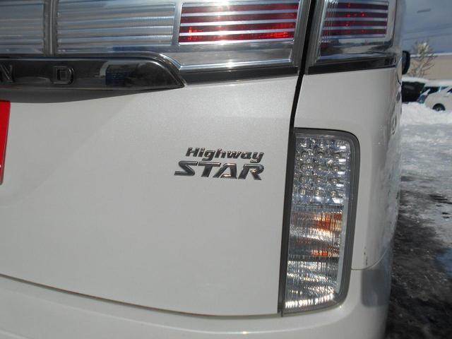 「日産」「エルグランド」「ミニバン・ワンボックス」「北海道」の中古車12