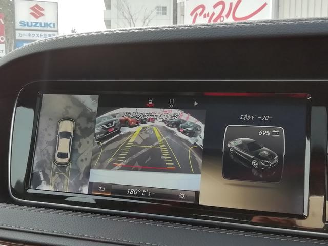 S400ハイブリッド エクスクルーシブ ワンオーナー パノラミックルーフ ブルメスターサラウンド 360℃カメラ シートマッサージ レーダーセーフティPKG 黒革シートヒーター・ベンチレーター ディストロニックプラス パワートランク(17枚目)