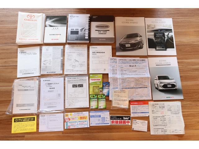 取り扱い説明書(車両・ナビ・用品他)メンテナンスノート保証書など書類多数有ります♪過去の広島トヨタ点検整備記録簿有ります!もちろん今回のトヨタ車検整備記録簿も発行!本カタログ&ACカタログ付き♪