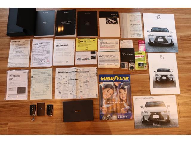 取り扱い説明書(車両・レーダー・ナビ・他)メンテナンスノート・保証書など書類多数有ります♪!前回レクサス車検時記録簿有り!!!もちろん今回のトヨタ整備記録簿も発行致します!!安心してお乗り頂けます♪