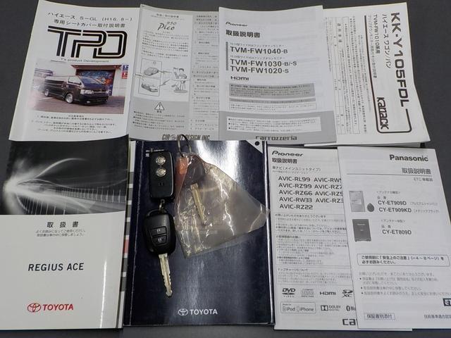 「トヨタ」「レジアスエースバン」「その他」「北海道」の中古車20