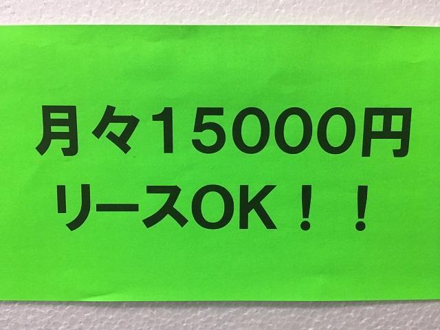 メモリアルエディション☆月々15000円でリースOK!(20枚目)