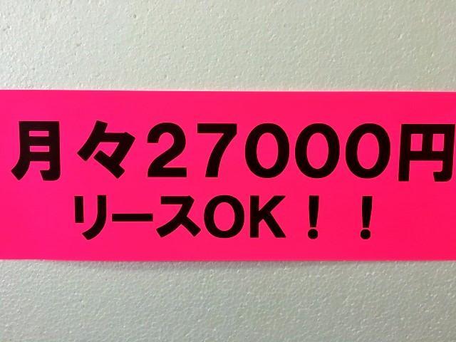 X☆月々27000円でリースOK!(20枚目)
