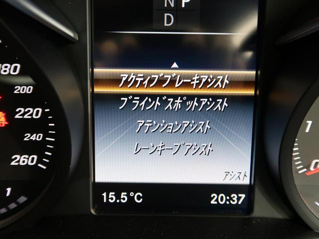 C200アバンギャルド AMGライン レーダーセーフティ(7枚目)
