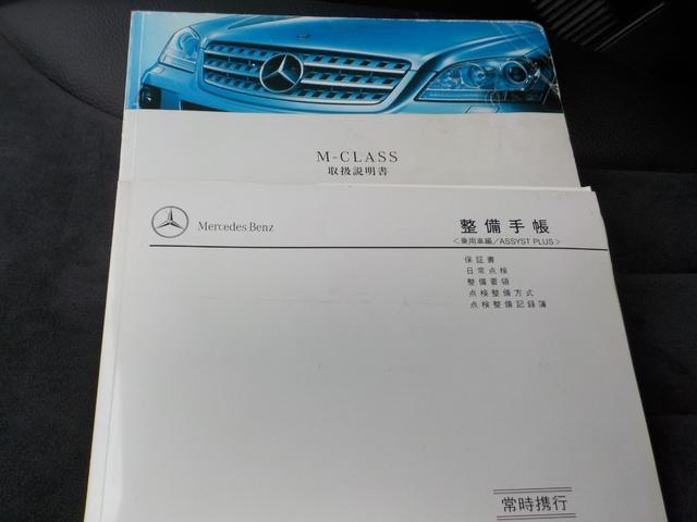 「メルセデスベンツ」「Mクラス」「SUV・クロカン」「北海道」の中古車18