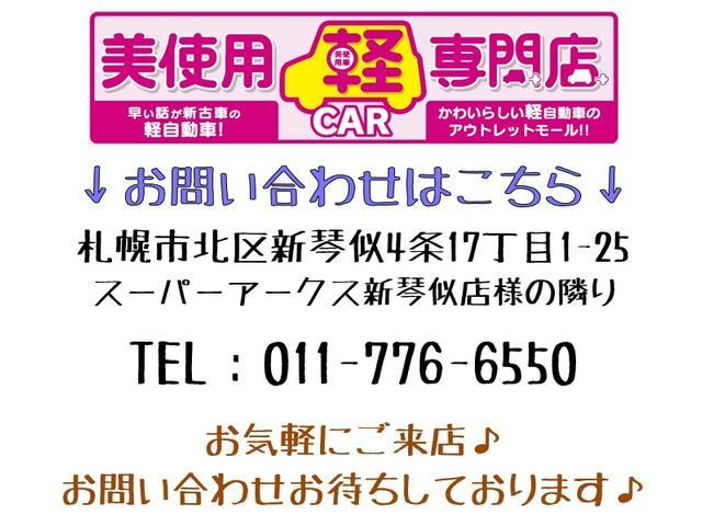「三菱」「eKワゴン」「コンパクトカー」「北海道」の中古車37