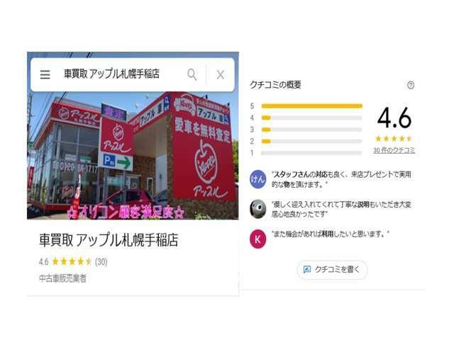 グーグルで私達のお店をご検索ください。