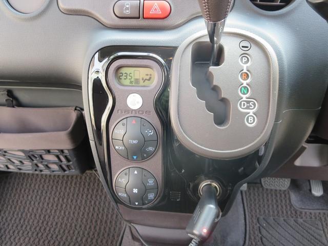 オートエアコンで車内は快適!ナノイーもついています。