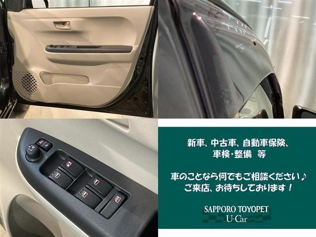 X LパッケージS 4WD 衝突被害軽減システム アイドリングストップ(8枚目)