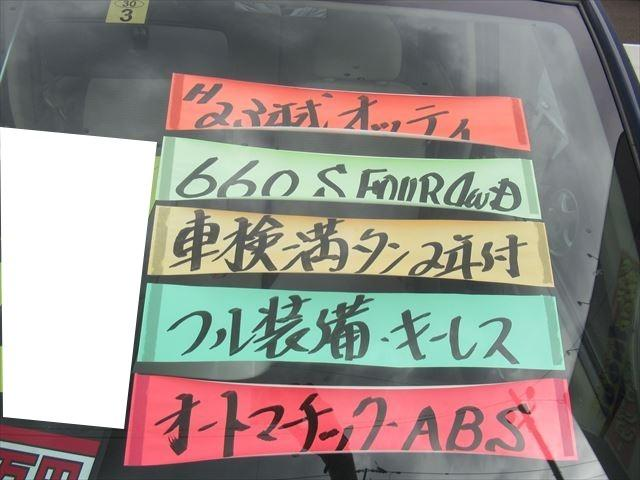 S FOUR 4WD オートマ ABS ワンオーナー(4枚目)