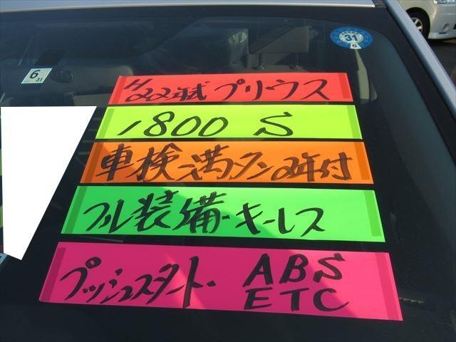 「トヨタ」「プリウス」「セダン」「北海道」の中古車7