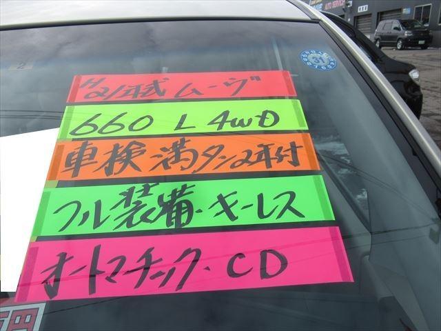 L 4WD ETC 社外AW CD キーレス ユーザー買取車(6枚目)