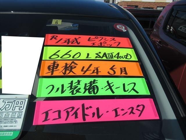 L SAIII 4WD エンスタ エコアイドル Sアシスト(24枚目)