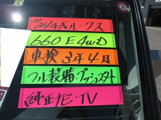 「日産」「ルークス」「コンパクトカー」「北海道」の中古車24