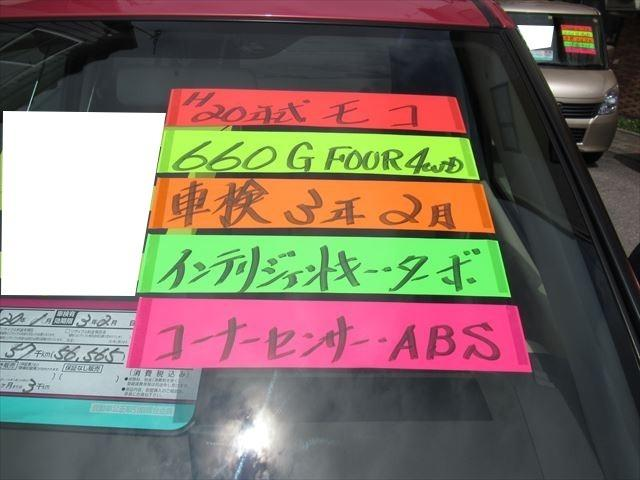 G FOUR 4WD ABS リヤコーナーセンサー(6枚目)