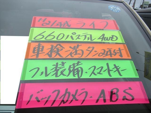 パステル 4WD ABS バックカメラ スマートキー(6枚目)