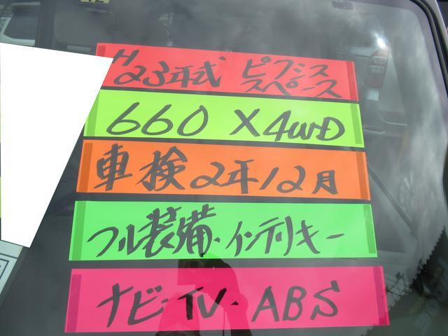 X 4WD ABS ワンオーナー ナビTV バックカメラ インテリキー(6枚目)