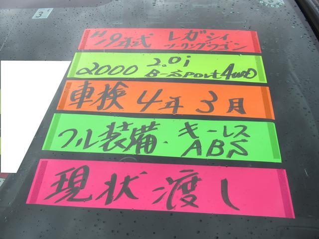 2.0i Bスポーツリミテッド 4WD ABS ETC キーレス エンスタ ナビ TV 純正オーディオ 現状渡し(6枚目)