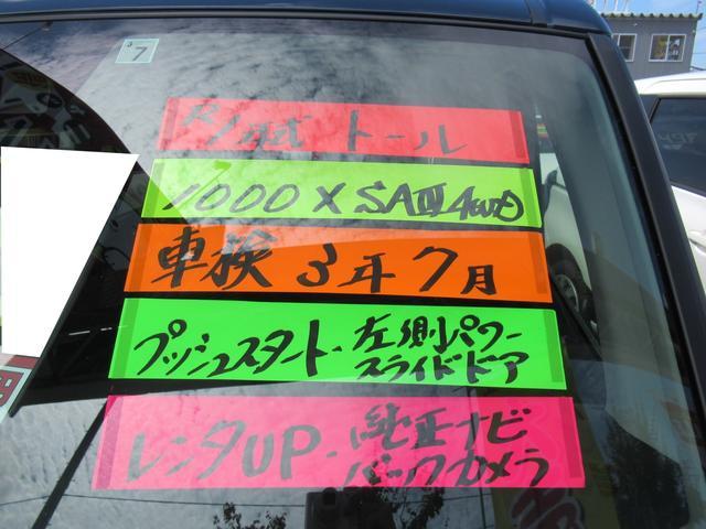 X SAIII 4WD ABS ETC TRC 純正ナビ バックカメラ プッシュスタート スマートキー 左側パワースライドドア アイドリングストップ(7枚目)