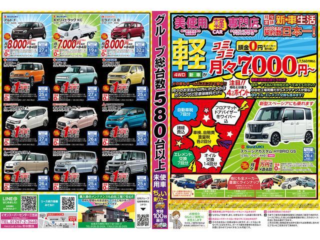 ハイブリッドFX 4WD キーレス CD シートヒーター(18枚目)