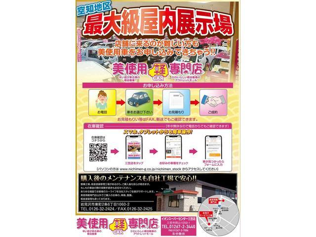「日産」「NV100クリッパー」「軽自動車」「北海道」の中古車16