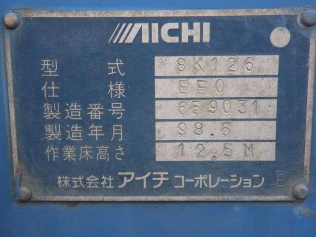 高所作業車 アイチSK126(9枚目)