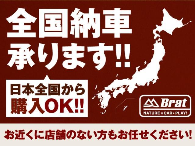全国各地へBratの車両をお届けいたします!!北は青森県から南は沖縄までの販売実績があります!