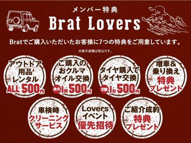 「BratLovers=Bratで購入したお客様」Bratでご購入いただいたお客様に7つの特典をご用意しています。