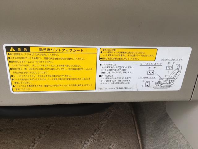 150i Gパッケージ ウェルキャブ助手席リフトアップシート(11枚目)