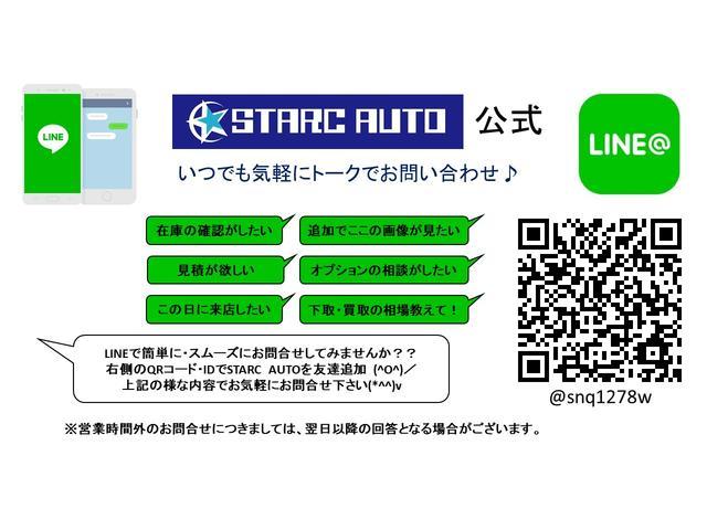 LINEでのお問合せも受け付けております♪QRコード・ID検索でSTARC AUTOを友達追加して頂き、簡単・スムーズにお問合せしてみませんか??