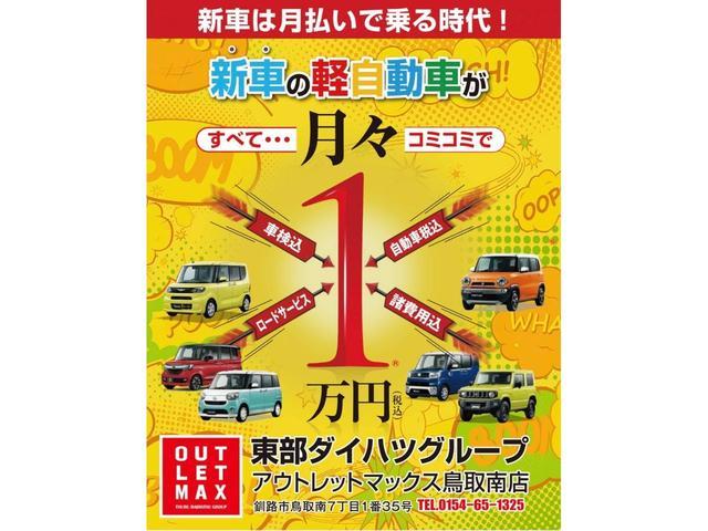 話題の車が月々定額で諸費用、自動車税、自賠責、車検代全て込でお得に乗れてしまいます。