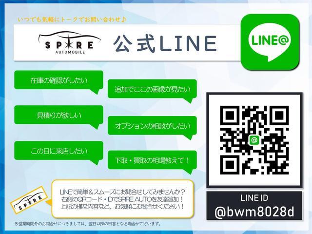 ★☆SPIRE AUTO★☆公式LINEはじまりました(>_<)お客様から寄せられる様々なご質問やご要望もいつでも気軽にお問い合わせ♪まずはQRコードから友達追加お願いします!!
